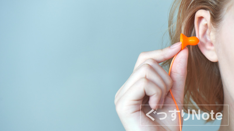 耳栓おすすめ4選