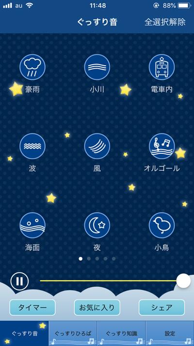 自然音無料アプリ