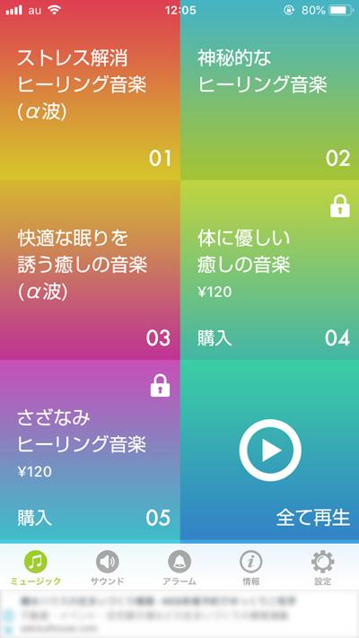 ヒーリング音楽無料アプリ