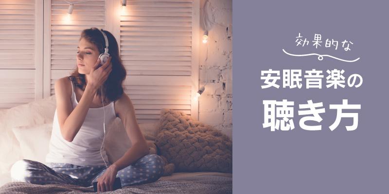 安眠音楽聴き方